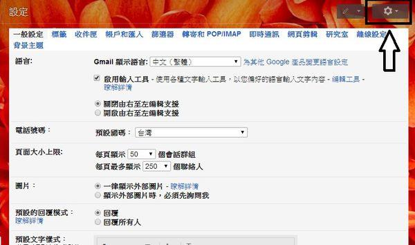 google日曆教學