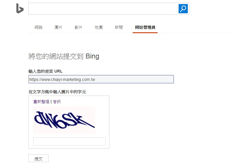 seo 網 路 行銷