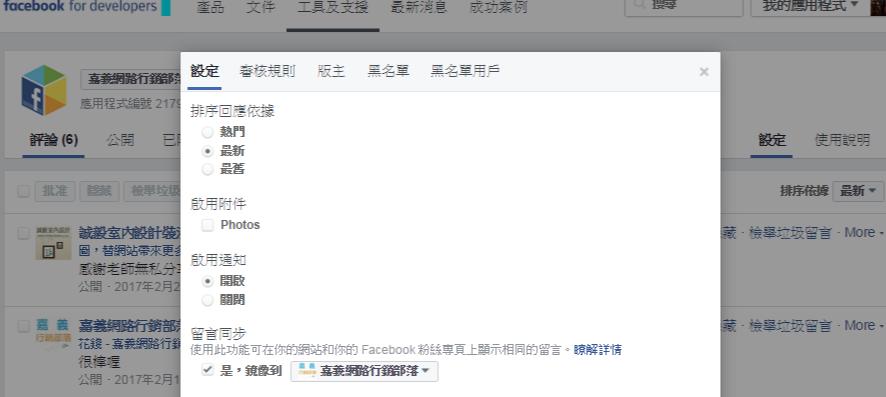 Facebook 留言同步-讓你的網站和粉絲專頁顯示相同留言