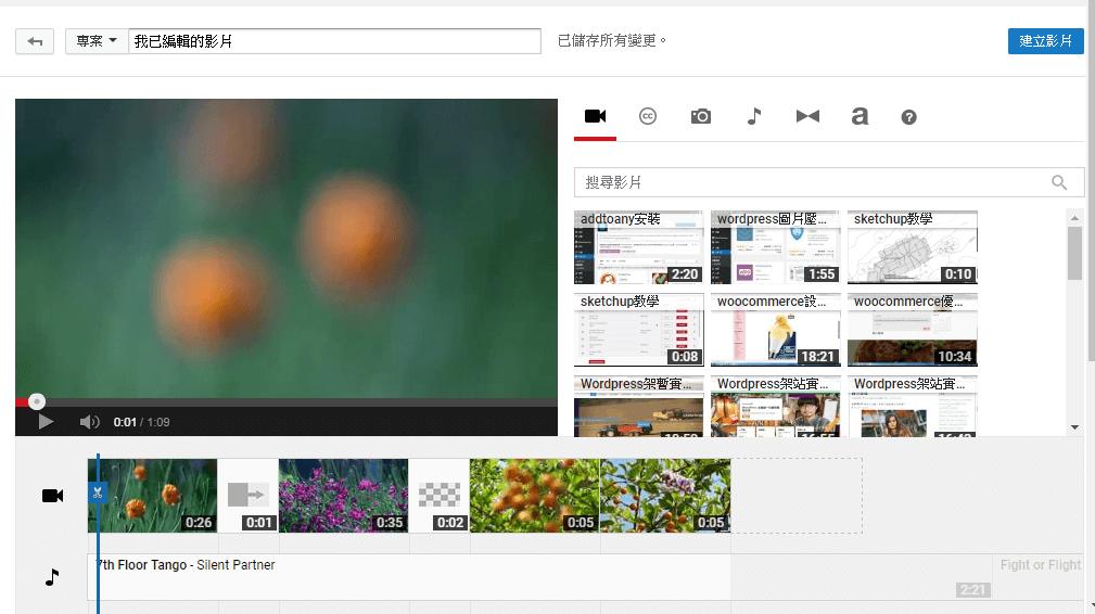 YouTube創作者工作室教學