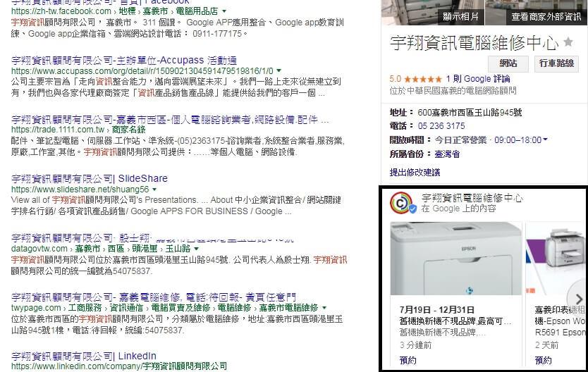 Google我的商家