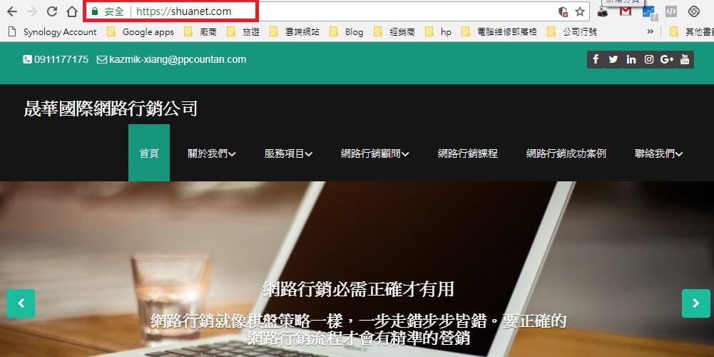 SEO網站排名